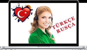 Курсы турецкого языка Онлайн