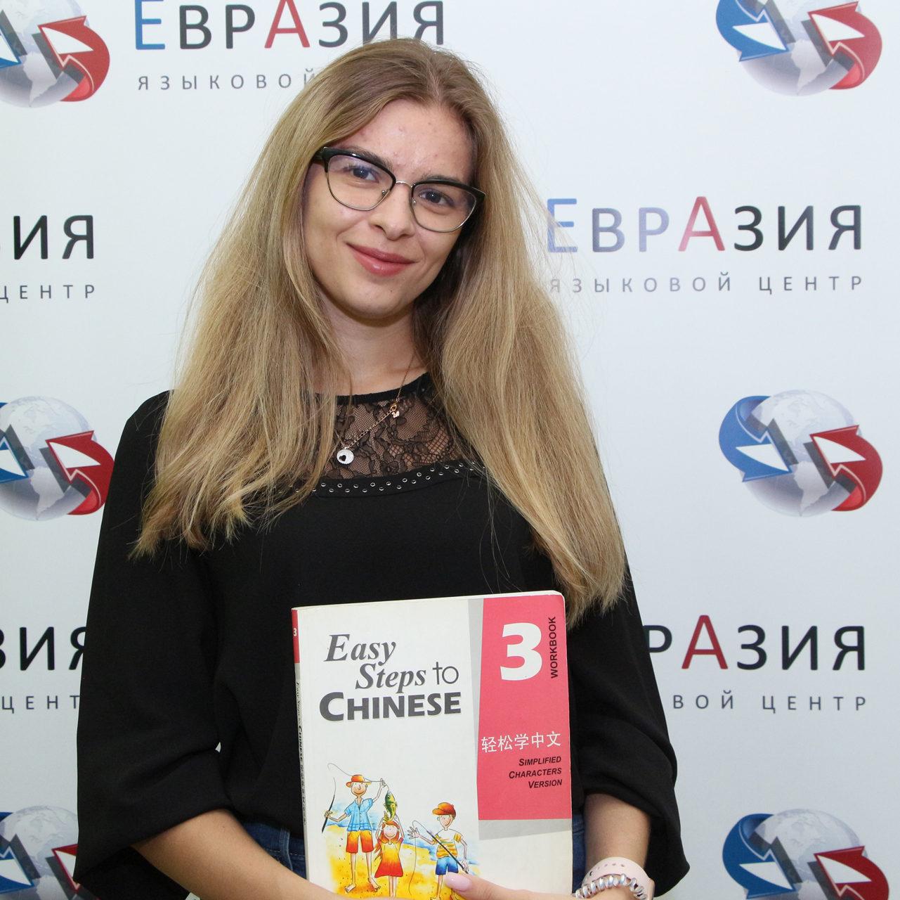 преподаватель китайского языка - Валерия