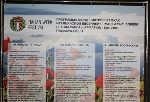 Индивидуальное изучение итальянского языка