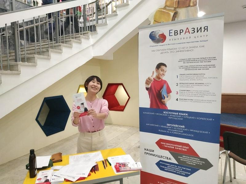 Японский язык с нуля в Москве