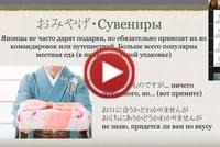Мастер-класс онлайн «Жизнь в Японии»
