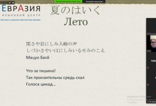 Изучение японского языка с репетитором удаленно