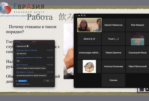 Изучение японского онлайн