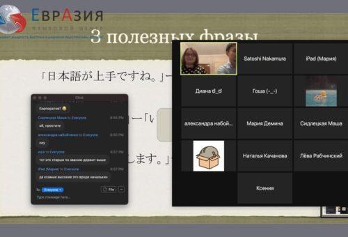 Эффективные курсы японского языка в Москве