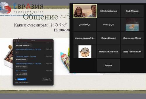 Репетиторы японского языка в Москве