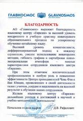 ГлавКосмос