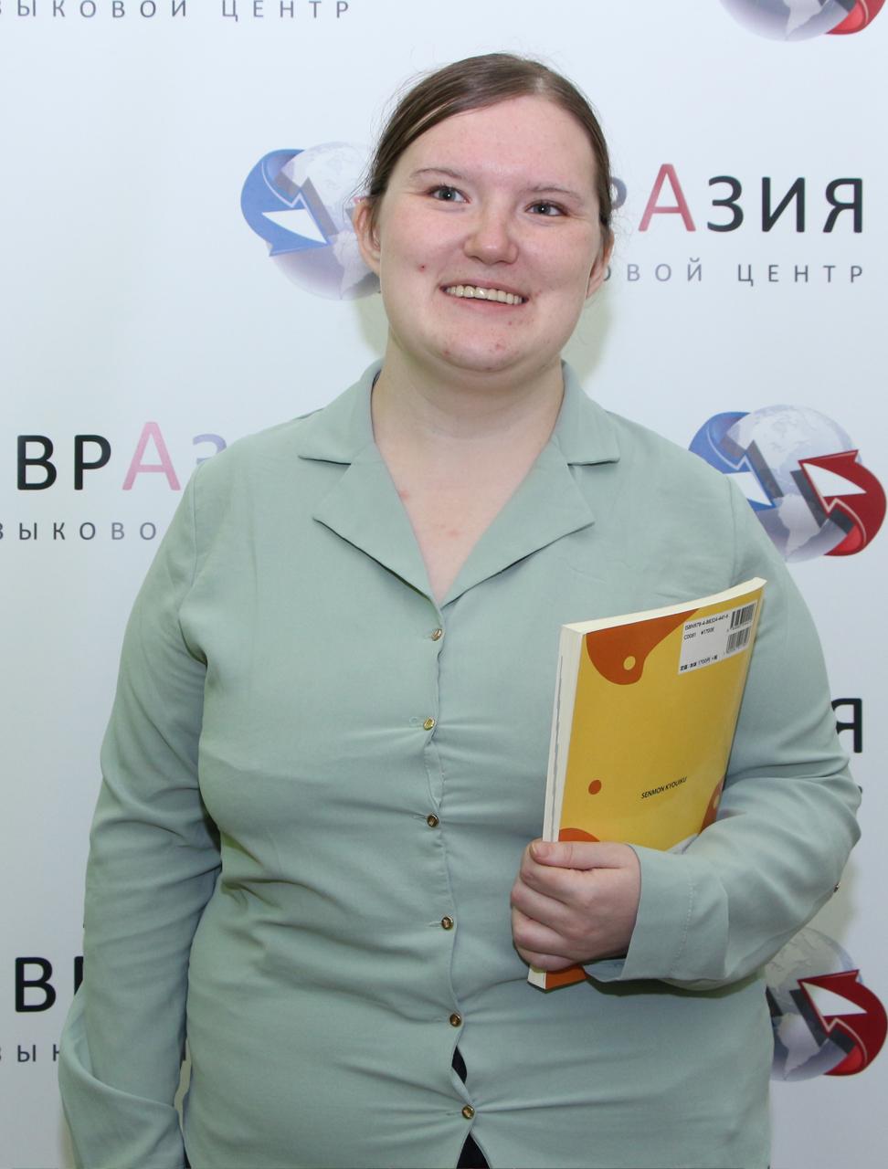 преподаватель японского языка - Александра